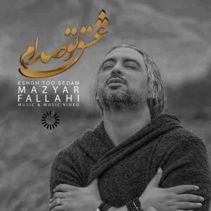 Mazyar Fallahi Eshgh To Sedam 300x300 - دانلود آهنگ جدید مازیار فلاحی به نام عشق تو صدام