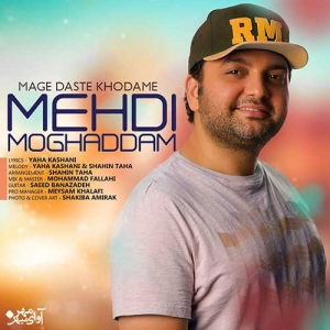 Mehdi Moghaddam Mage Daste Khodame 300x300 - دانلود آهنگ مهدی مقدم به نام مگه دست خودمه