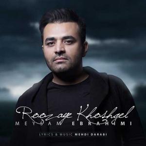Meysam Ebrahimi Roozaye Khoshgel 300x300 - دانلود آهنگ میثم ابراهیمی به نام روزای خوشگل