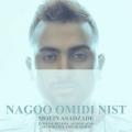 Moein Asadzade Nagoo Omidi Nist 120x120 - دانلود آهنگ معین اسد زاده نگو امیدی نیست