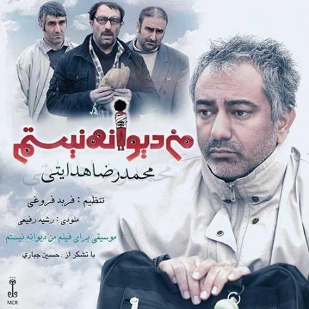 محمدرضا هدایتی من دیوانه نیستم