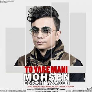 Mohsen Ebrahimzadeh To Yare Mani 1 300x300 - دانلود آهنگ محسن ابراهیم زاده به نام تو یار منی