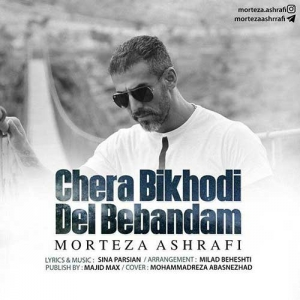 Morteza Ashrafi Chera Bikhodi Del Bebandam 1 300x300 - دانلود آهنگ مرتضی اشرفی به نام چرا بیخودی دل ببندم