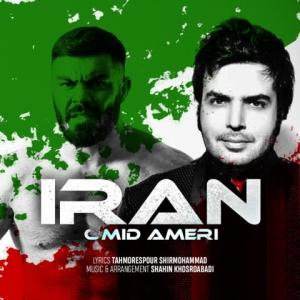 دانلود آهنگ امید آمری به نام ایران