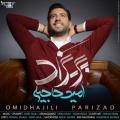 Omid Hajili Parizad 120x120 - دانلود آهنگ امید حاجیلی به نام پریزاد ♫
