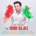 Omid Hajili Tardast 120x120 - دانلود آهنگ امید حاجیلی به نام تردست ♫