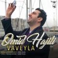 Omid Hajili Vaveyla 120x120 - دانلود آهنگ امید حاجیلی به نام واویلا ♫