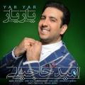 Omid Hajili Yar Yar 120x120 - دانلود آهنگ امید حاجیلی به نام یار یار ♫