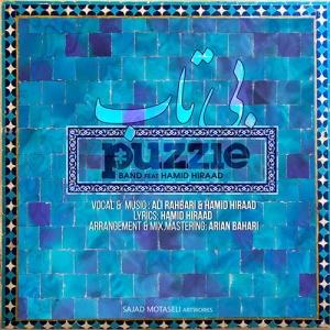 Puzzle Band Ft. Hamid Hiraad Bitab 1 300x300 - دانلود آهنگ پازل باند و حمید هیراد به نام بی تاب