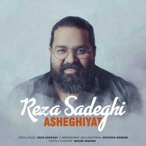Reza Sadeghi Asheghiyat 300x300 - دانلود آهنگ رضا صادقی به نام عاشقیت