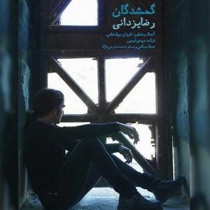 Reza Yazdani Gomshodegan 300x300 - دانلود آهنگ رضا یزدانی به نام گمشدگان