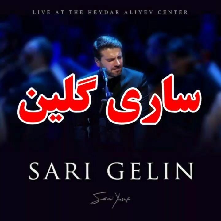 دانلود موزیک ویدئو بسیار زیبا ساری گلین از سامی یوسف