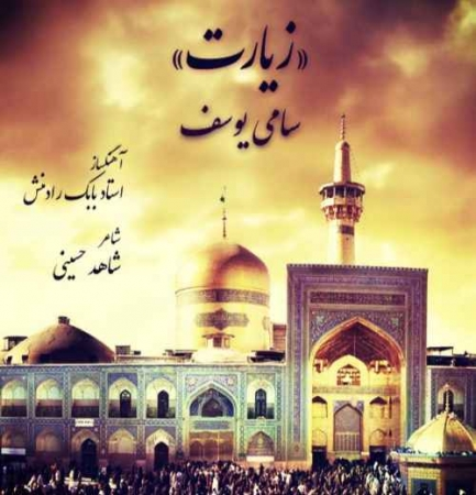 Sami Yusuf Ziarat 433x450 - دانلود آهنگ سامی یوسف به نام زیارت (امام رضا)