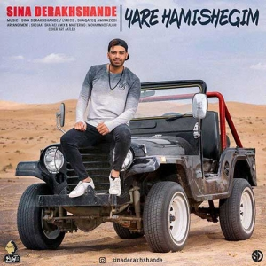 Sina Derakhshande Yare Hamishegim 300x300 - دانلود آهنگ سینا درخشنده به نام یار همیشگیم