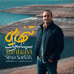 Sina Sarlak Tanhayi 300x300 - دانلود آهنگ جدید سینا سرلک بنام تنهایی