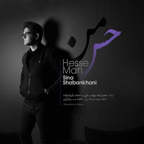 Sina Shabankhani Hesse Man - دانلود آهنگ سینا شعبانخانی به نام حس من