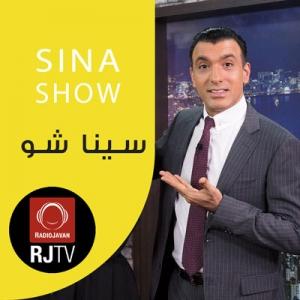 Sina Show S2 300x300 - دانلود سری جدید برنامه The Sina Show (چند شنبه با سینا)