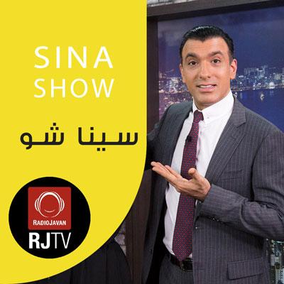 دانلود سری جدید برنامه The Sina Show (چند شنبه با سینا)