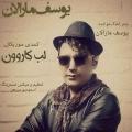 Yusef Maralan Labe Karon 120x120 - دانلود آهنگ یوسف مارالان به نام لب کارون