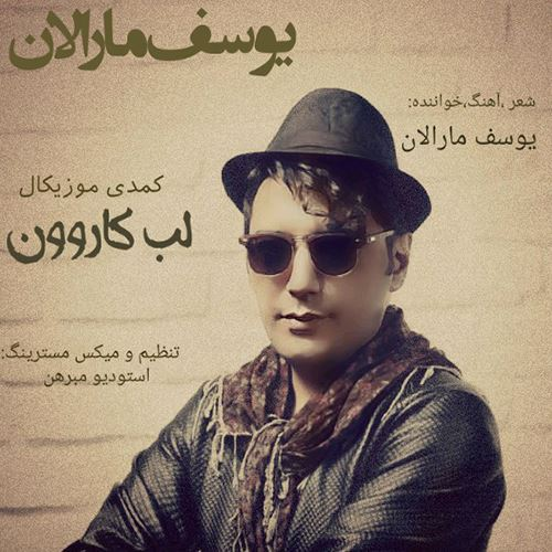Yusef Maralan Labe Karon - دانلود آهنگ یوسف مارالان به نام لب کارون