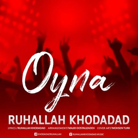 oyna 450x450 - دانلود آهنگ روح الله خداداد به نام اوینا