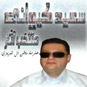 دانلود آهنگ ترکی غمگین بیچاره ام خسته ام سعید کیوانی(کور سعید)