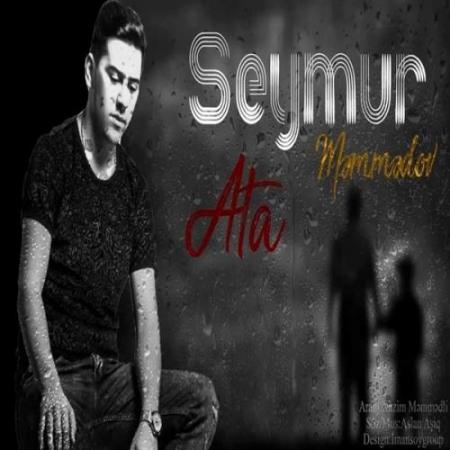 seymur memmedov97715 450x450 - دانلود آهنگ Seymur Memmedov به نام آتا