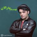 yusef maralan gentleman 120x120 - دانلود آهنگ یوسف مارالان به نام جنتلمن